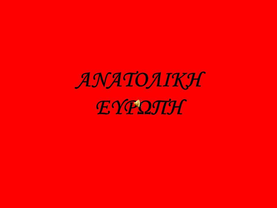 ΧΩΡΕΣ ΤΗΣ ΑΝΑΤΟΛΙΚΗΣ ΕΥΡΩΠΗΣ