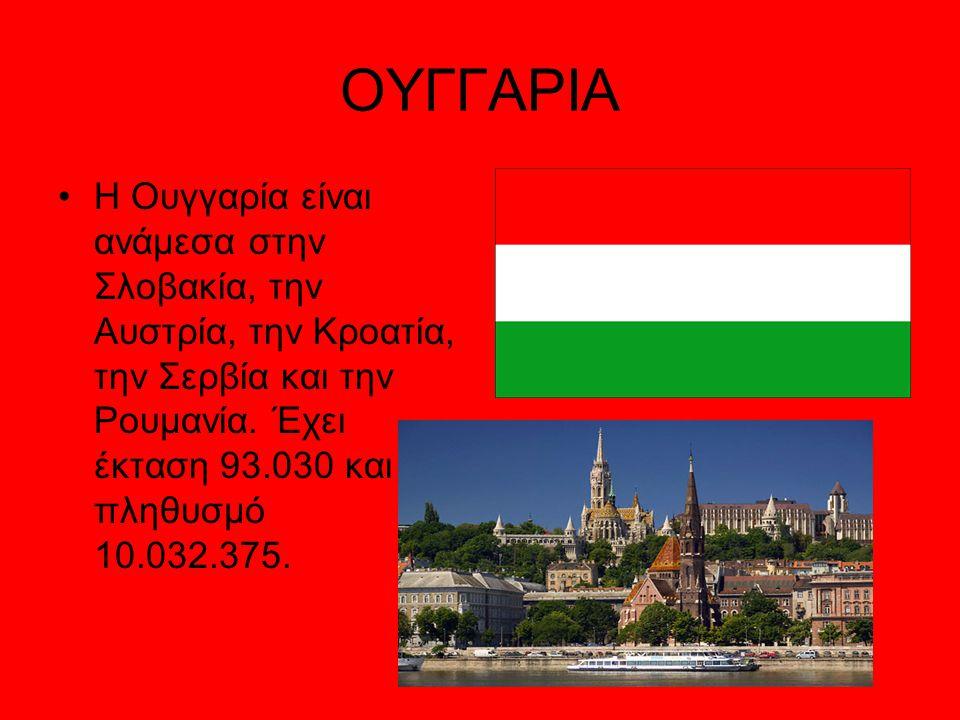 ΟΥΓΓΑΡΙΑ Η Ουγγαρία είναι ανάμεσα στην Σλοβακία, την Αυστρία, την Κροατία, την Σερβία και την Ρουμανία.