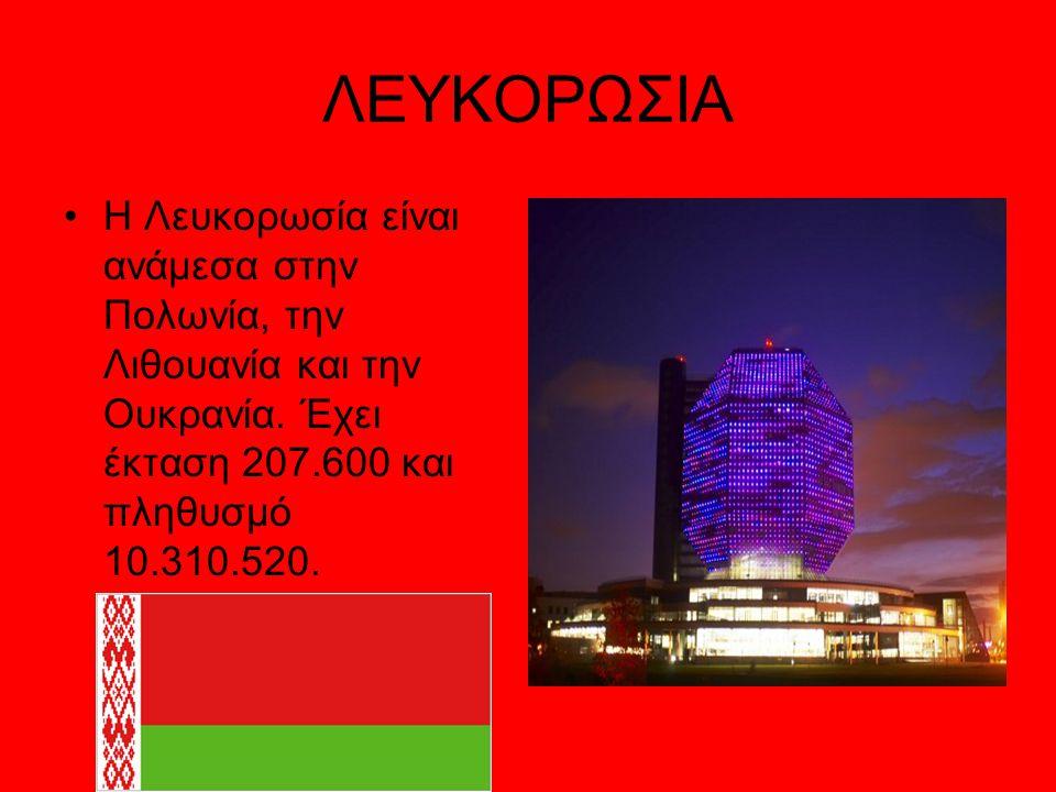 ΛΕΥΚΟΡΩΣΙΑ Η Λευκορωσία είναι ανάμεσα στην Πολωνία, την Λιθουανία και την Ουκρανία.