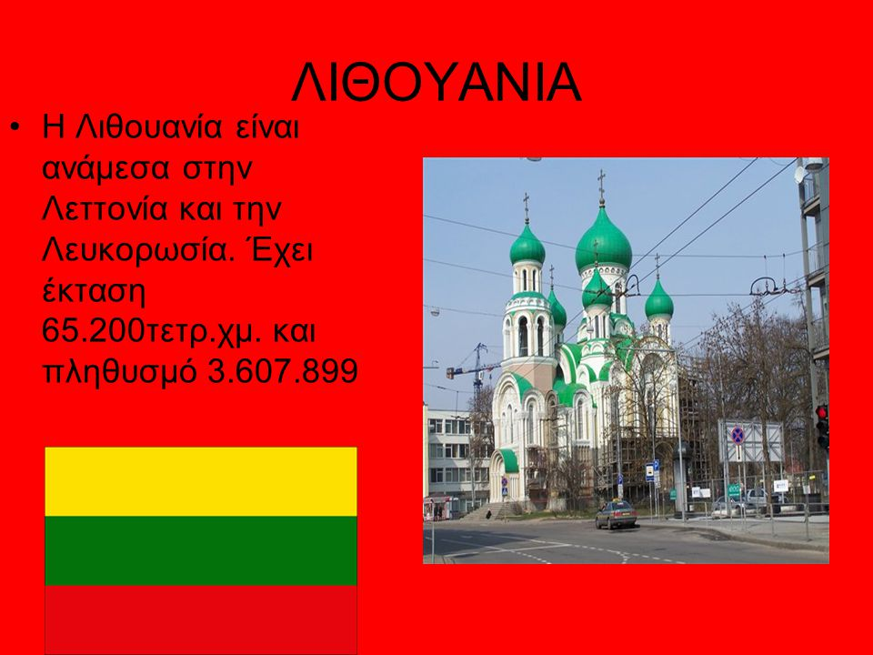 ΛΙΘΟΥΑΝΙΑ Η Λιθουανία είναι ανάμεσα στην Λεττονία και την Λευκορωσία.