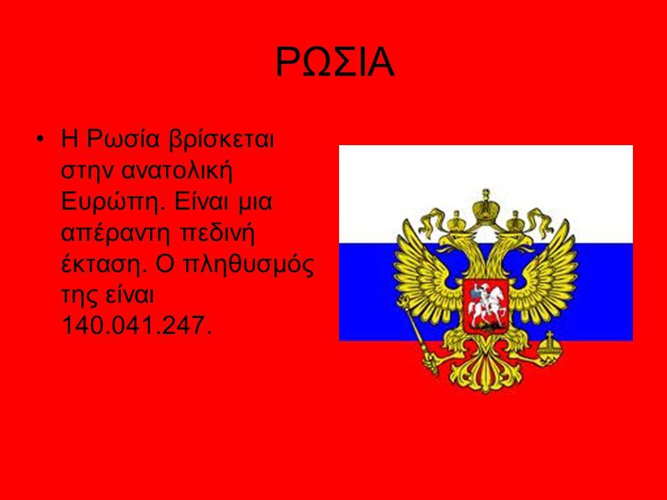 ΡΩΣΙΑ Η Ρωσία βρίσκεται στην ανατολική Ευρώπη. Είναι μια απέραντη πεδινή έκταση.