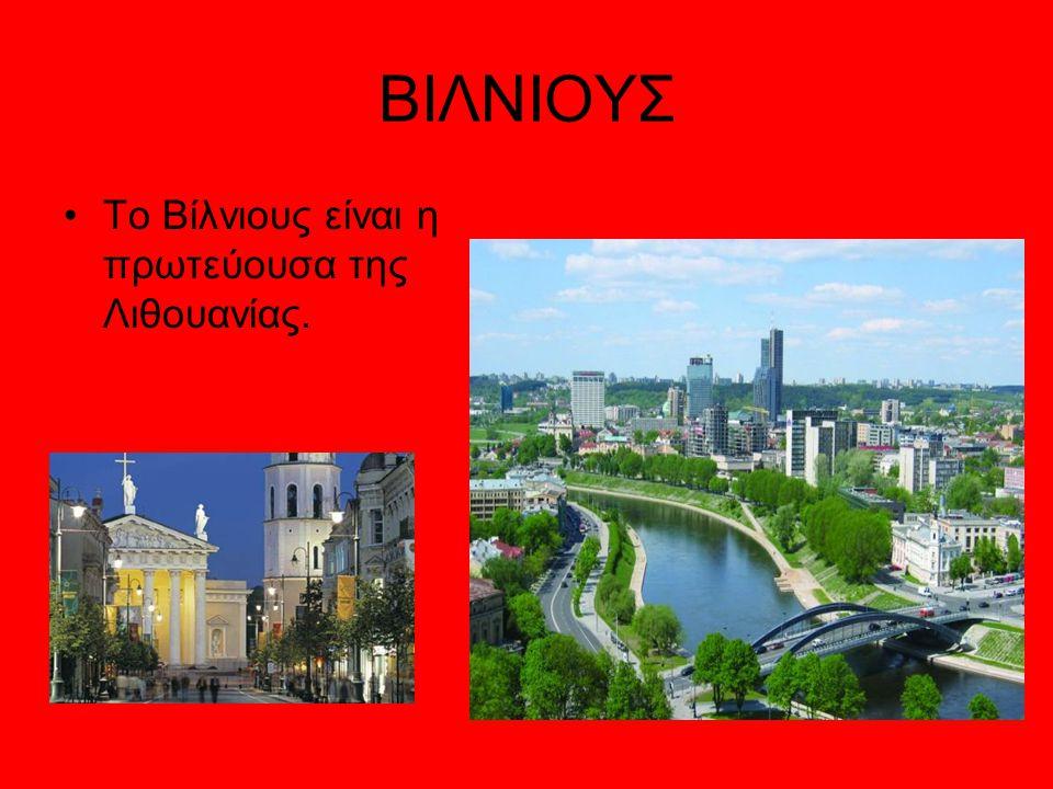 ΒΙΛΝΙΟΥΣ Το Βίλνιους είναι η πρωτεύουσα της Λιθουανίας.