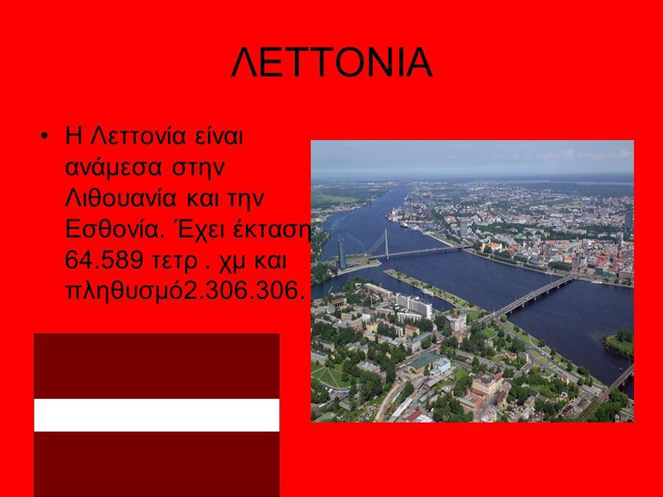 ΛΕΤΤΟΝΙΑ Η Λεττονία είναι ανάμεσα στην Λιθουανία και την Εσθονία.