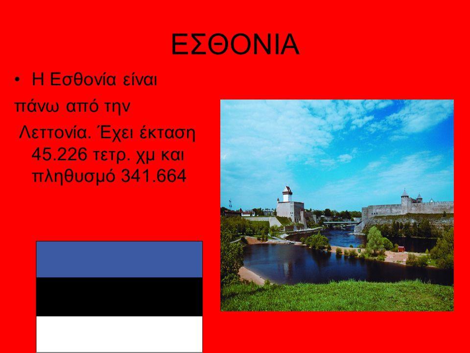ΕΣΘΟΝΙΑ Η Εσθονία είναι πάνω από την