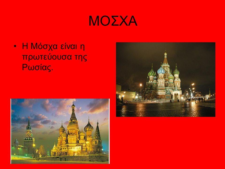 ΜΟΣΧΑ Η Μόσχα είναι η πρωτεύουσα της Ρωσίας.