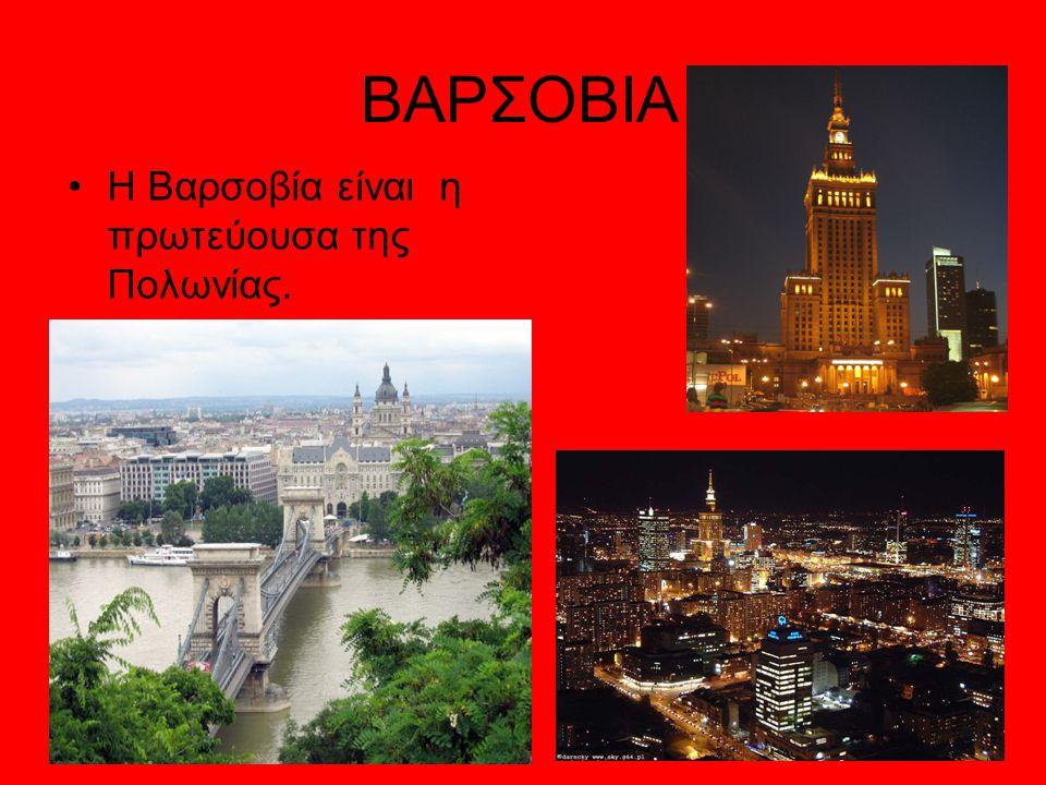 ΒΑΡΣΟΒΙΑ Η Βαρσοβία είναι η πρωτεύουσα της Πολωνίας.