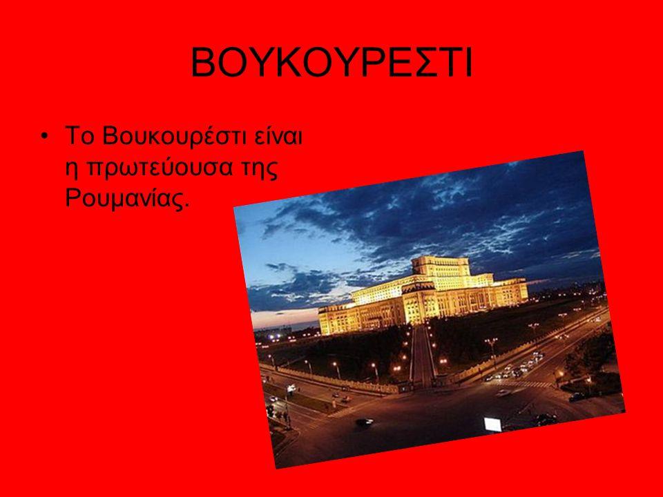 ΒΟΥΚΟΥΡΕΣΤΙ Το Βουκουρέστι είναι η πρωτεύουσα της Ρουμανίας.