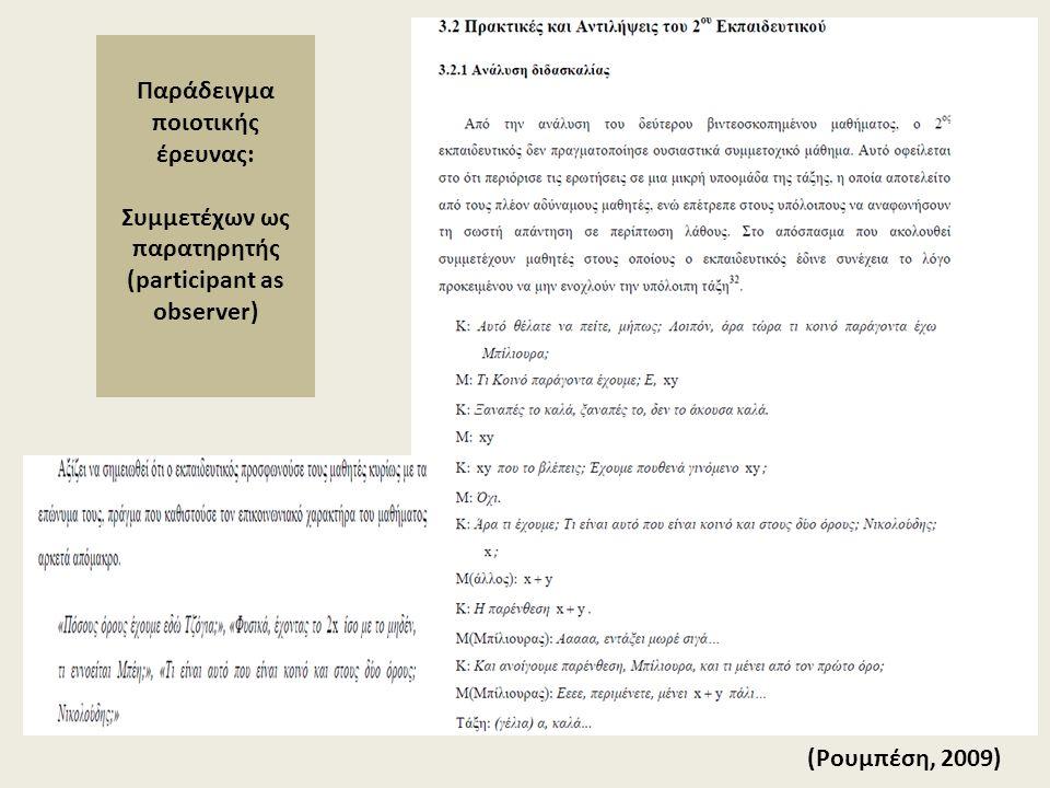 Παράδειγμα ποιοτικής έρευνας: Συμμετέχων ως παρατηρητής (participant as observer)