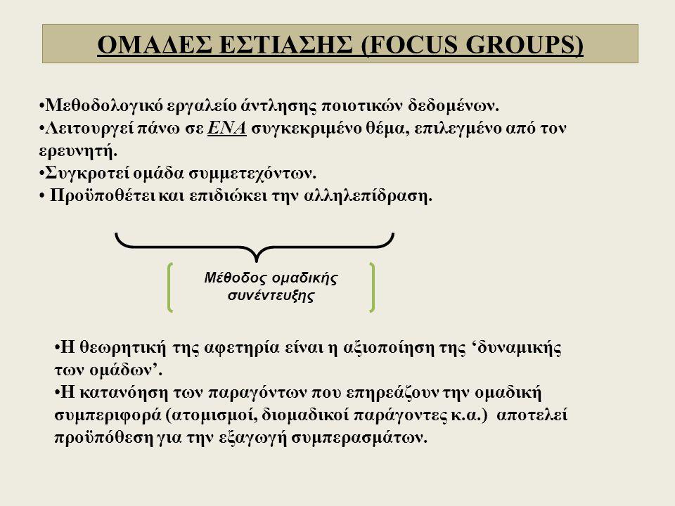 ΟΜΑΔΕΣ ΕΣΤΙΑΣΗΣ (FOCUS GROUPS) Μέθοδος ομαδικής συνέντευξης