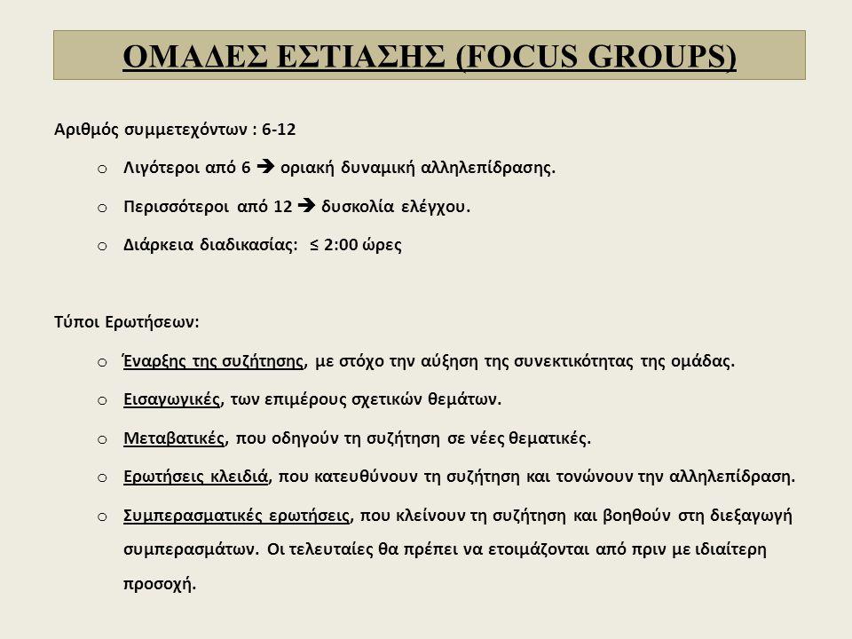 ΟΜΑΔΕΣ ΕΣΤΙΑΣΗΣ (FOCUS GROUPS)