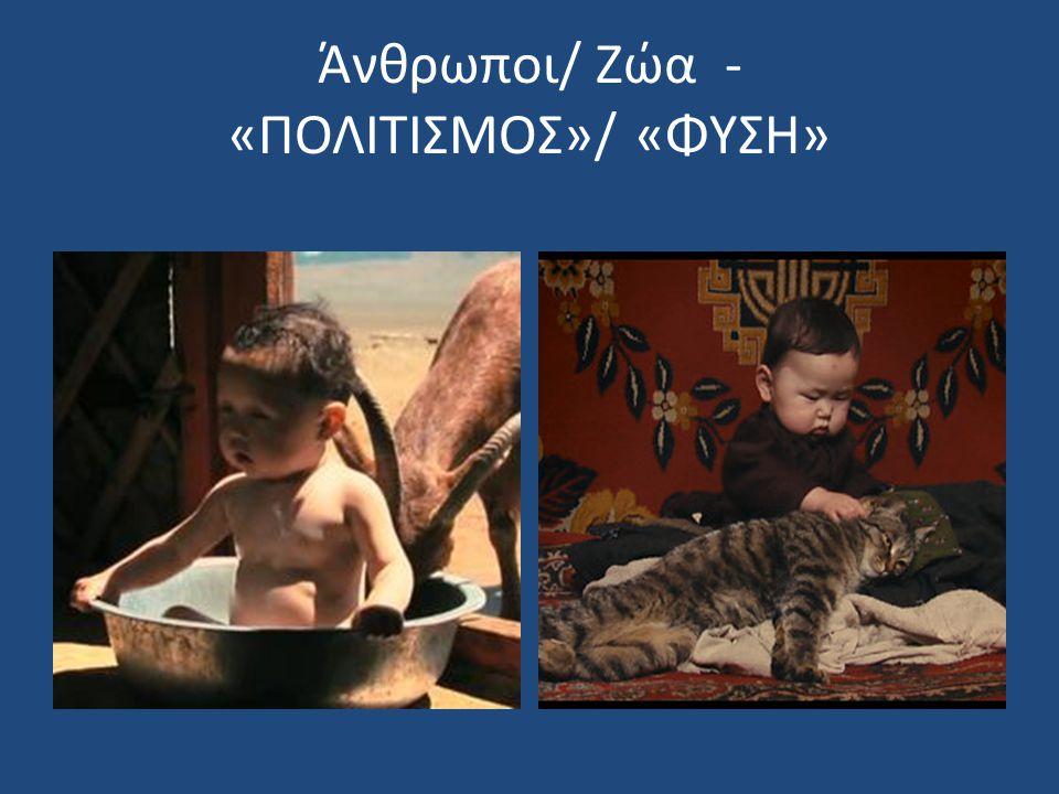 Άνθρωποι/ Ζώα - «ΠΟΛΙΤΙΣΜΟΣ»/ «ΦΥΣΗ»