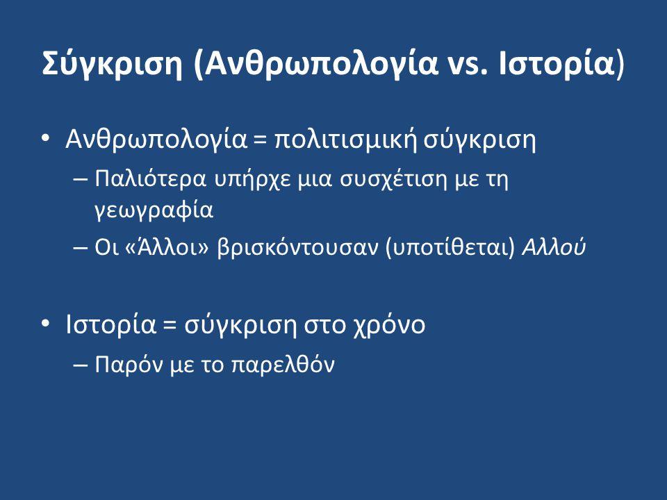 Σύγκριση (Ανθρωπολογία vs. Ιστορία)
