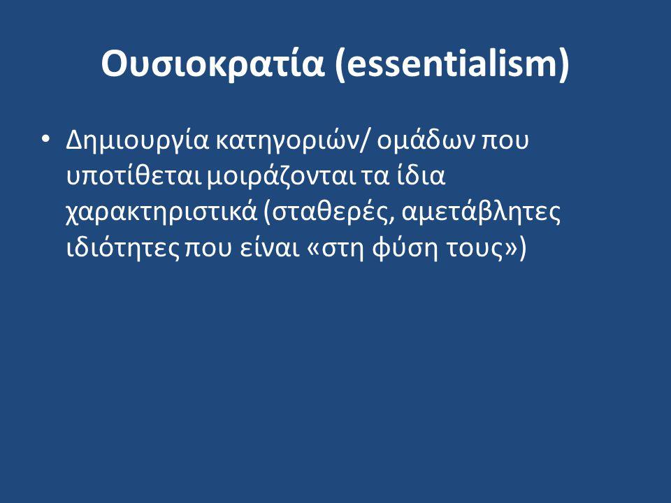 Ουσιοκρατία (essentialism)