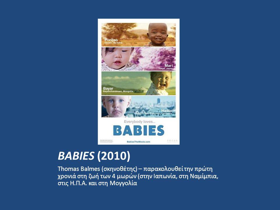 4 μωρά – πρώτη χρονιά της ζωής τους