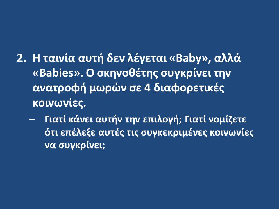 Η ταινία αυτή δεν λέγεται «Baby», αλλά «Babies»