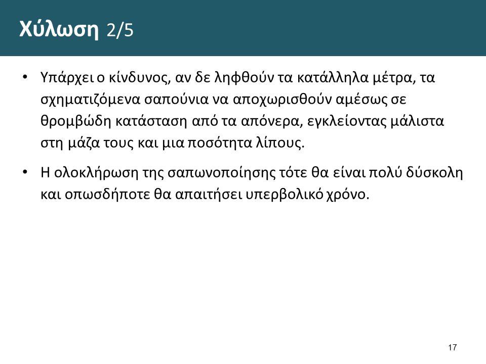 Χύλωση 3/5