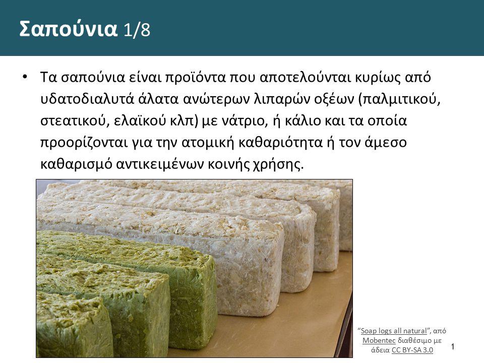 Βιομηχανική παρασκευή σαπουνιού