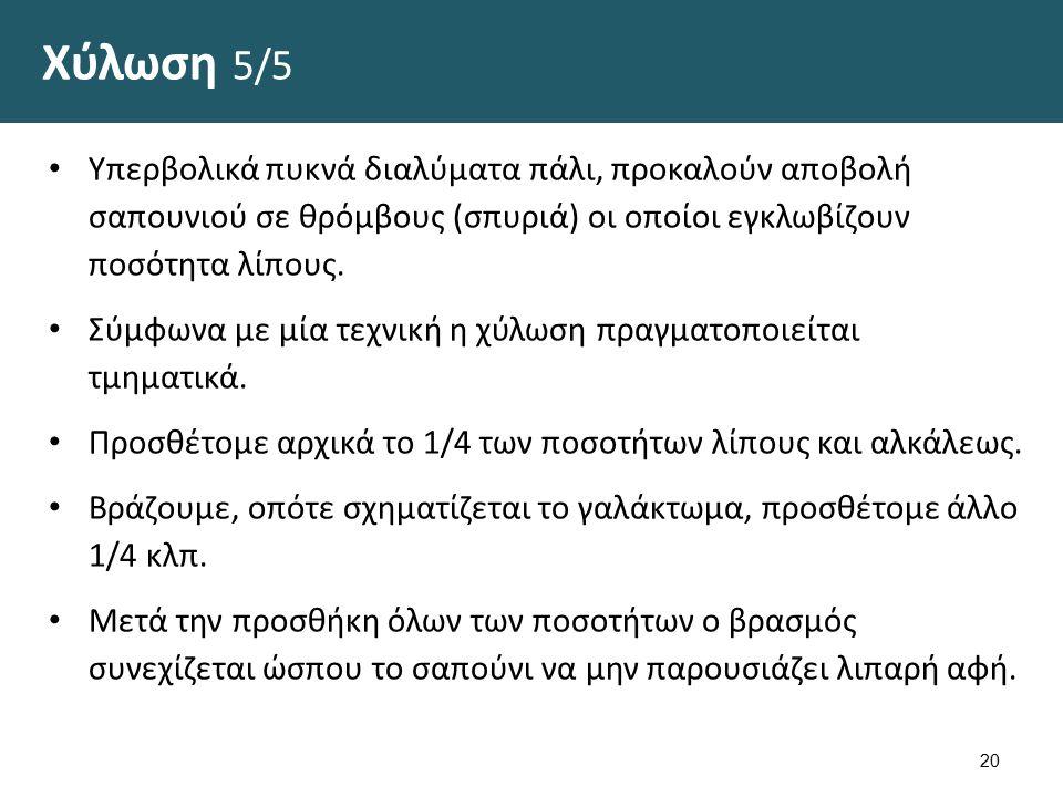 Εξαλάτωση 1/2