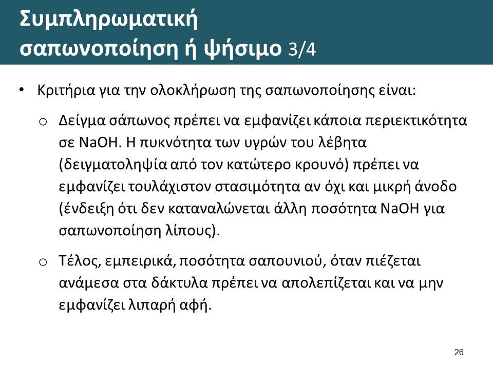 Συμπληρωματική σαπωνοποίηση ή ψήσιμο 4/4