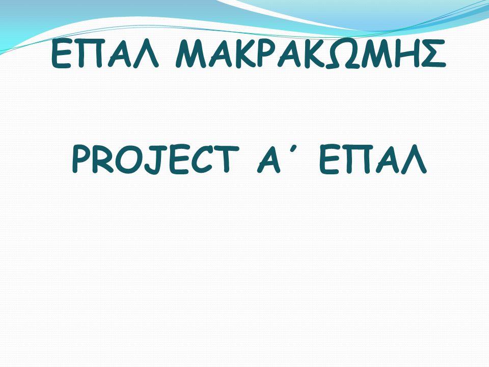 ΕΠΑΛ ΜΑΚΡΑΚΩΜΗΣ PROJECT A΄ ΕΠΑΛ