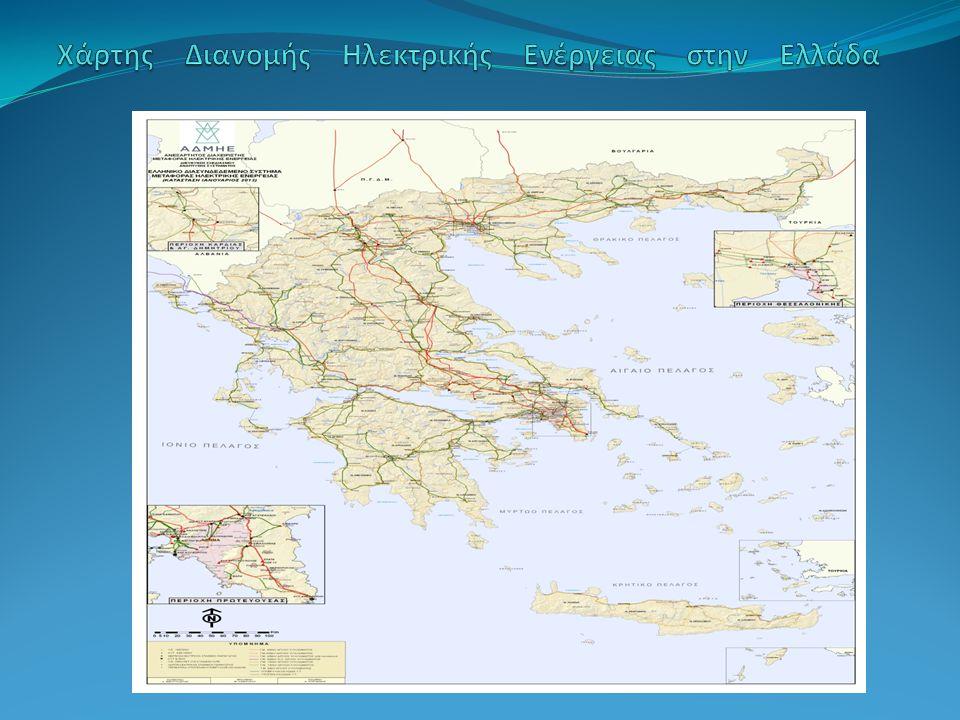 Χάρτης Διανομής Ηλεκτρικής Ενέργειας στην Ελλάδα