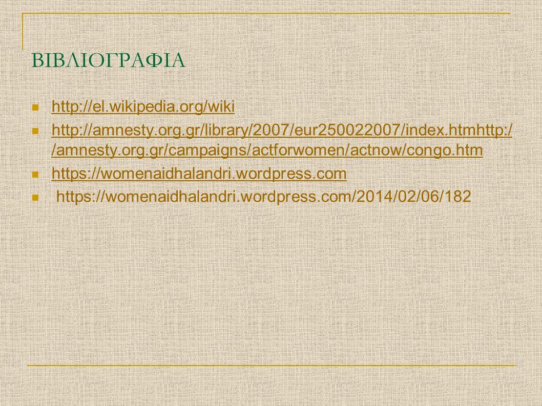 ΒΙΒΛΙΟΓΡΑΦΙΑ http://el.wikipedia.org/wiki