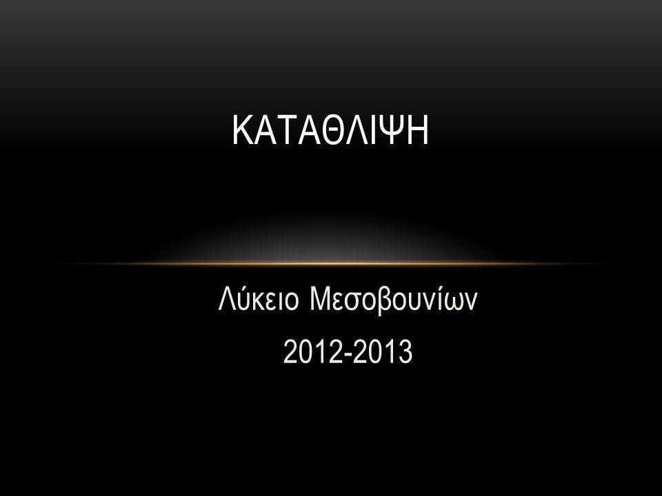 Καταθλιψη Λύκειο Μεσοβουνίων 2012-2013