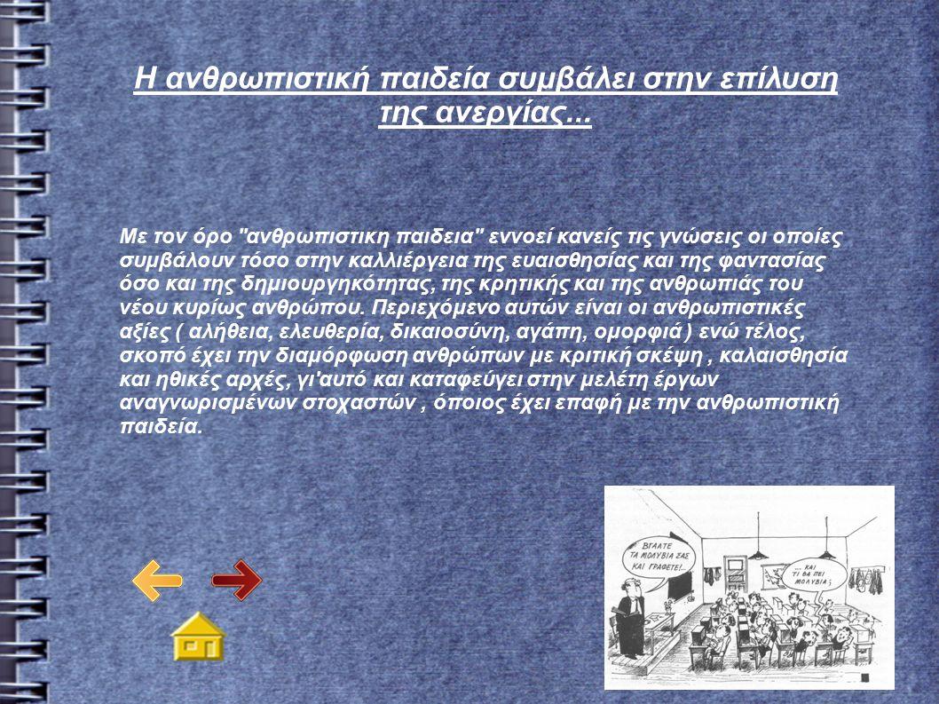 Η ανθρωπιστική παιδεία συμβάλει στην επίλυση της ανεργίας...