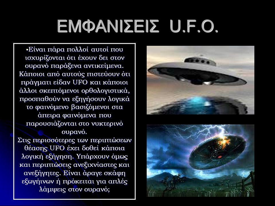 ΕΜΦΑΝΙΣΕΙΣ U.F.O.