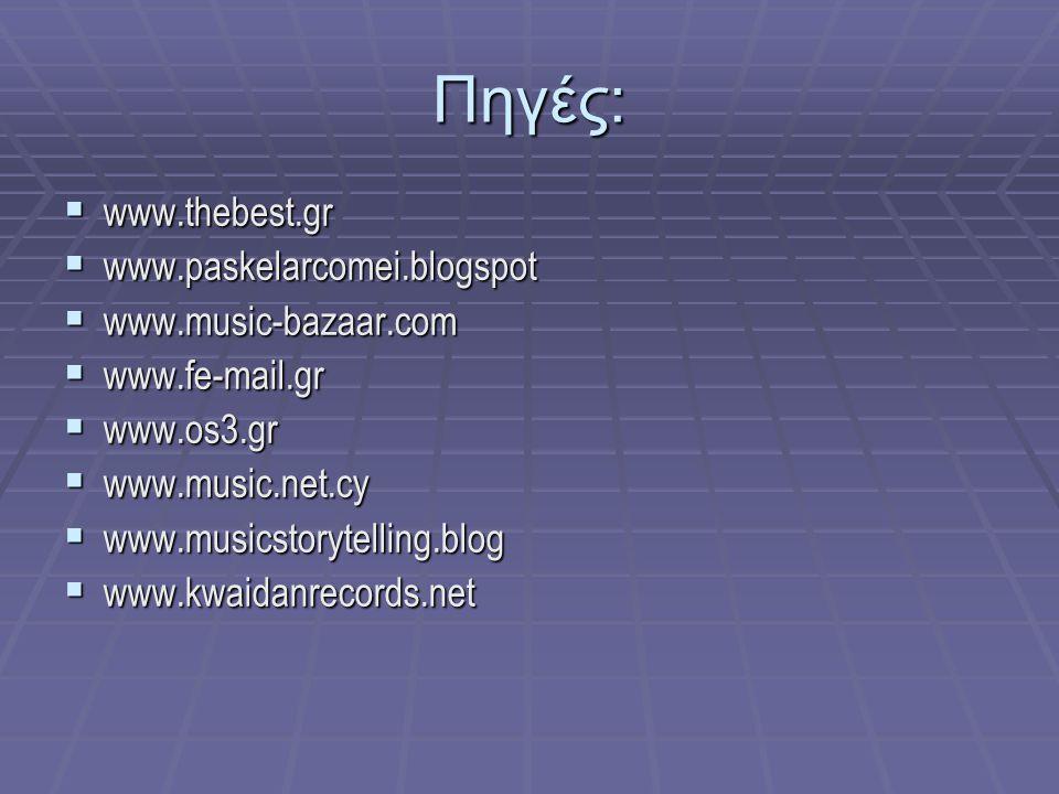 Πηγές: www.thebest.gr www.paskelarcomei.blogspot www.music-bazaar.com