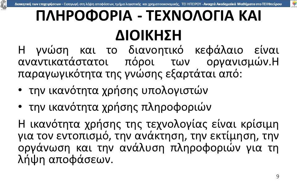 ΠΛΗΡΟΦΟΡΙΑ - ΤΕΧΝΟΛΟΓΙΑ ΚΑΙ ΔΙΟΙΚΗΣΗ