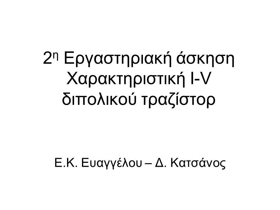 2η Εργαστηριακή άσκηση Χαρακτηριστική Ι-V διπολικού τραζίστορ