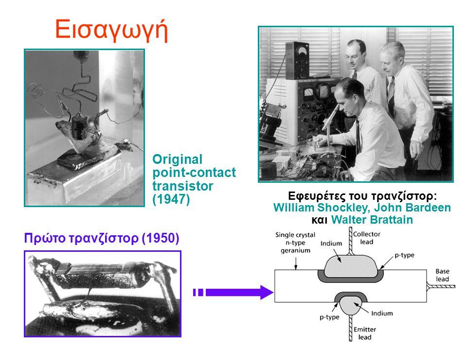 Εφευρέτες του τρανζίστορ: William Shockley, John Bardeen