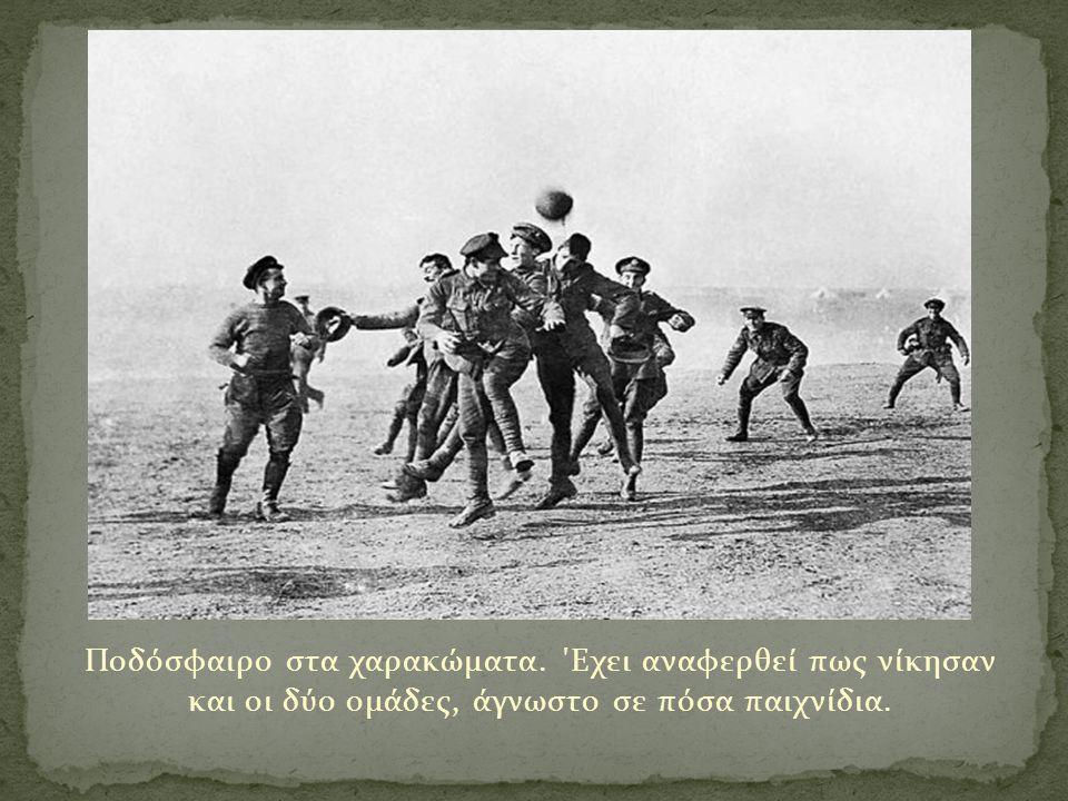 Ποδόσφαιρο στα χαρακώματα