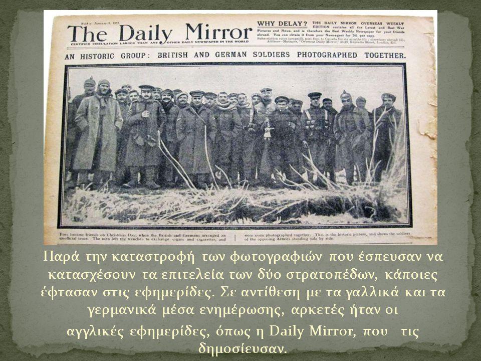 αγγλικές εφημερίδες, όπως η Daily Mirror, που τις δημοσίευσαν.