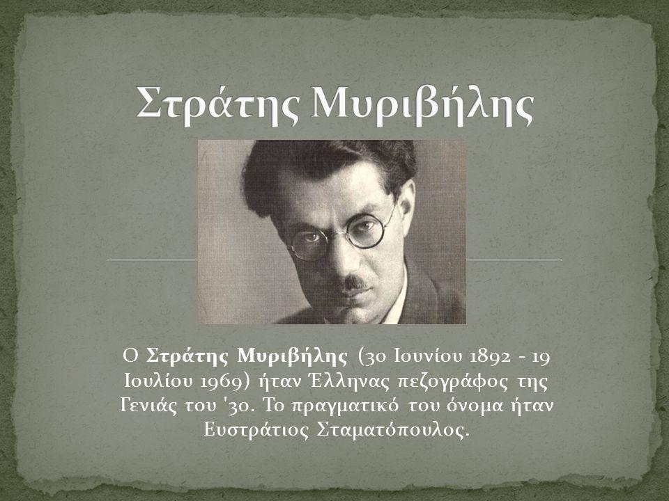 Στράτης Μυριβήλης