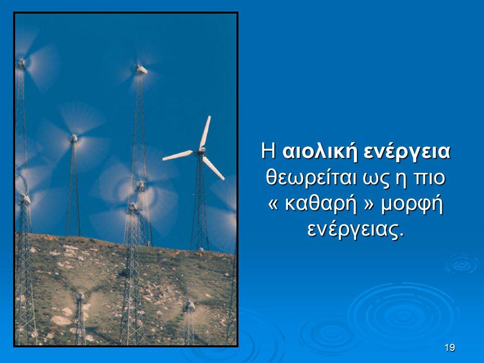 Η αιολική ενέργεια θεωρείται ως η πιο « καθαρή » μορφή ενέργειας.