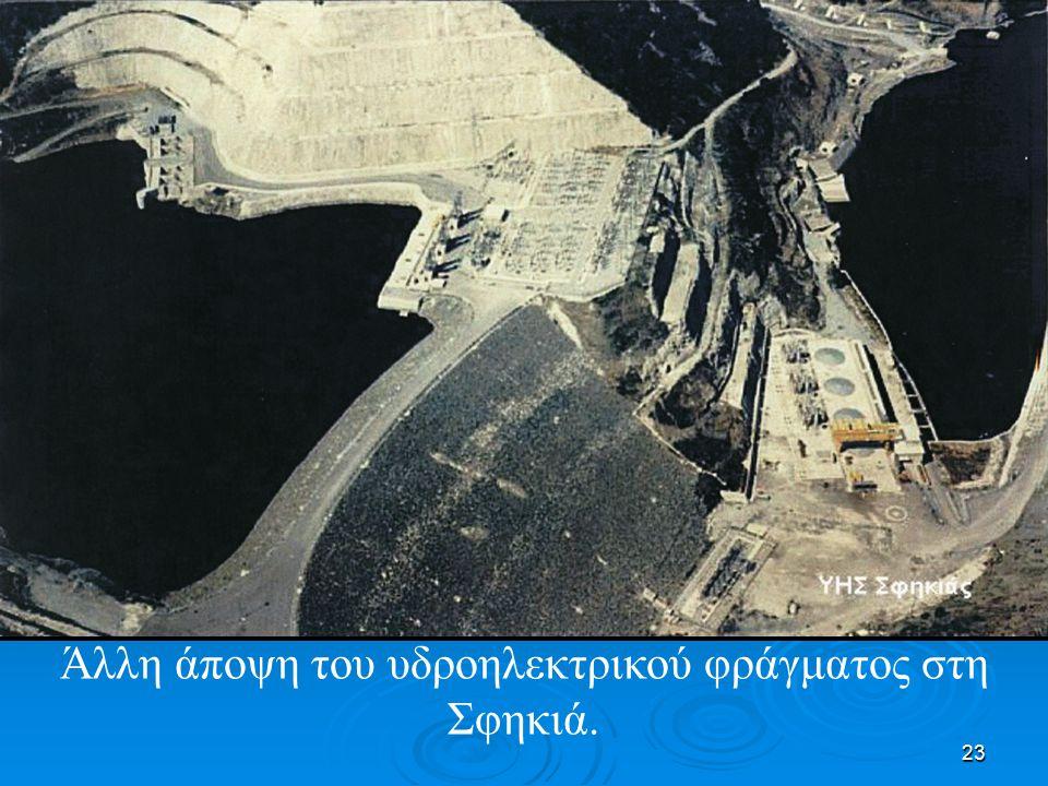 Άλλη άποψη του υδροηλεκτρικού φράγματος στη Σφηκιά.
