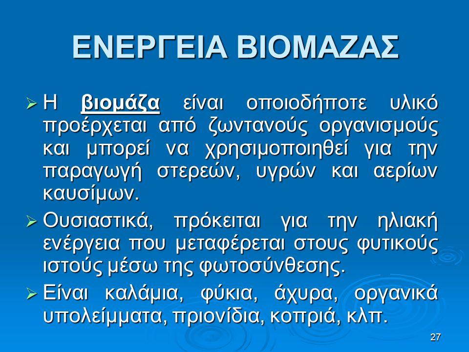 ΕΝΕΡΓΕΙΑ ΒΙΟΜΑΖΑΣ