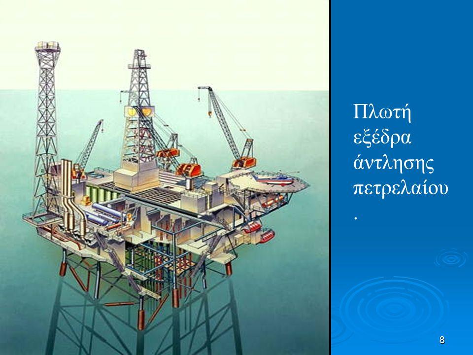 Πλωτή εξέδρα άντλησης πετρελαίου.