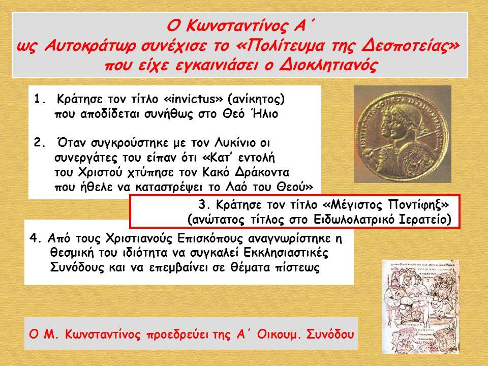 Ο Μ. Κωνσταντίνος προεδρεύει της Α΄ Οικουμ. Συνόδου