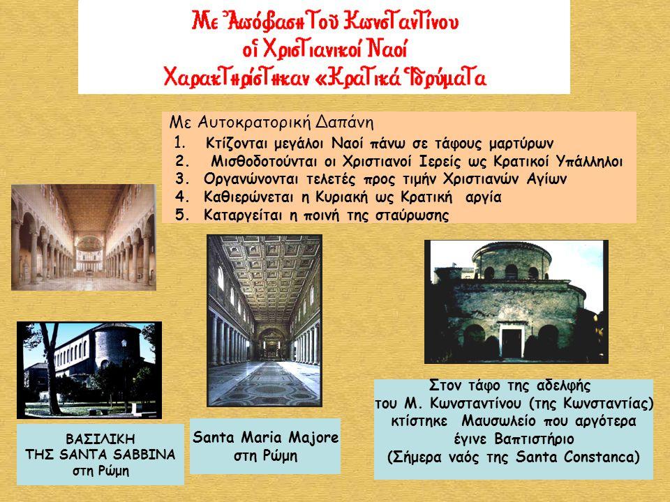 Santa Maria Majore στη Ρώμη ΒΑΣΙΛΙΚΗ ΤΗΣ SANTA SABBINA στη Ρώμη