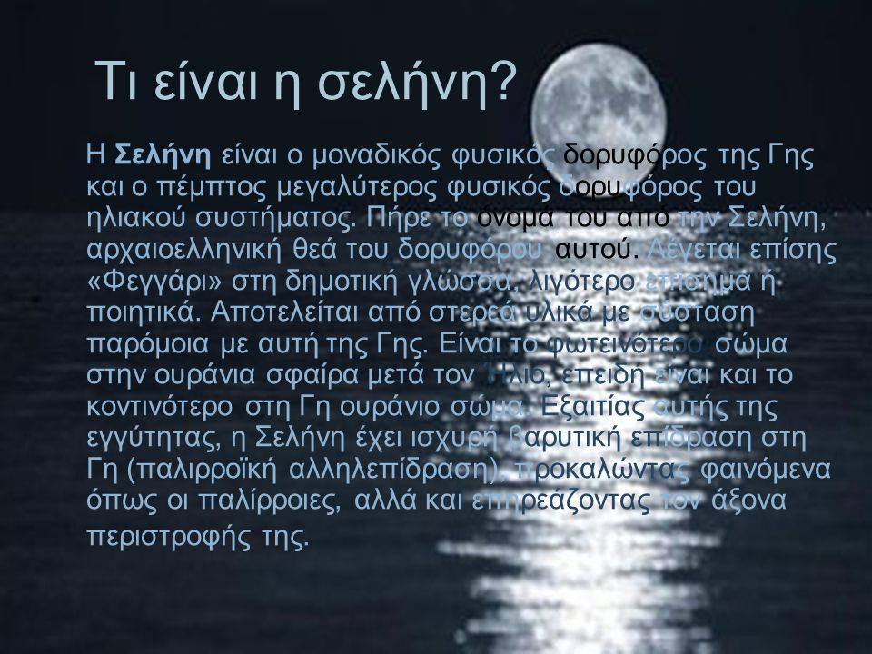 Τι είναι η σελήνη