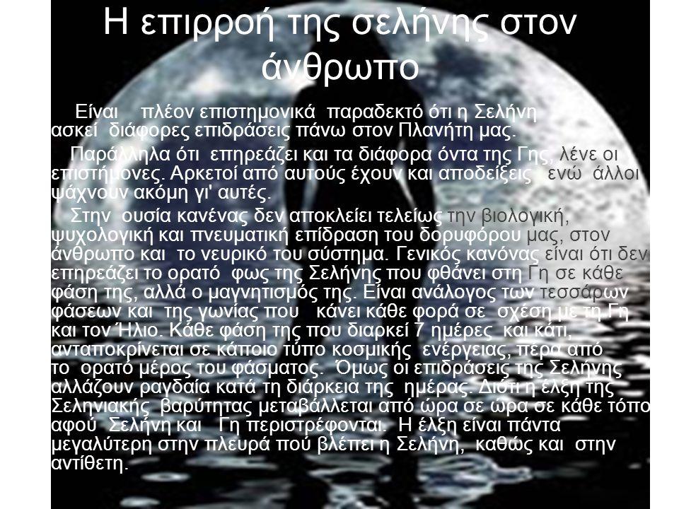Η επιρροή της σελήνης στον άνθρωπο