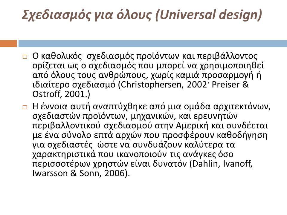 Σχεδιασμός για όλους (Universal design)