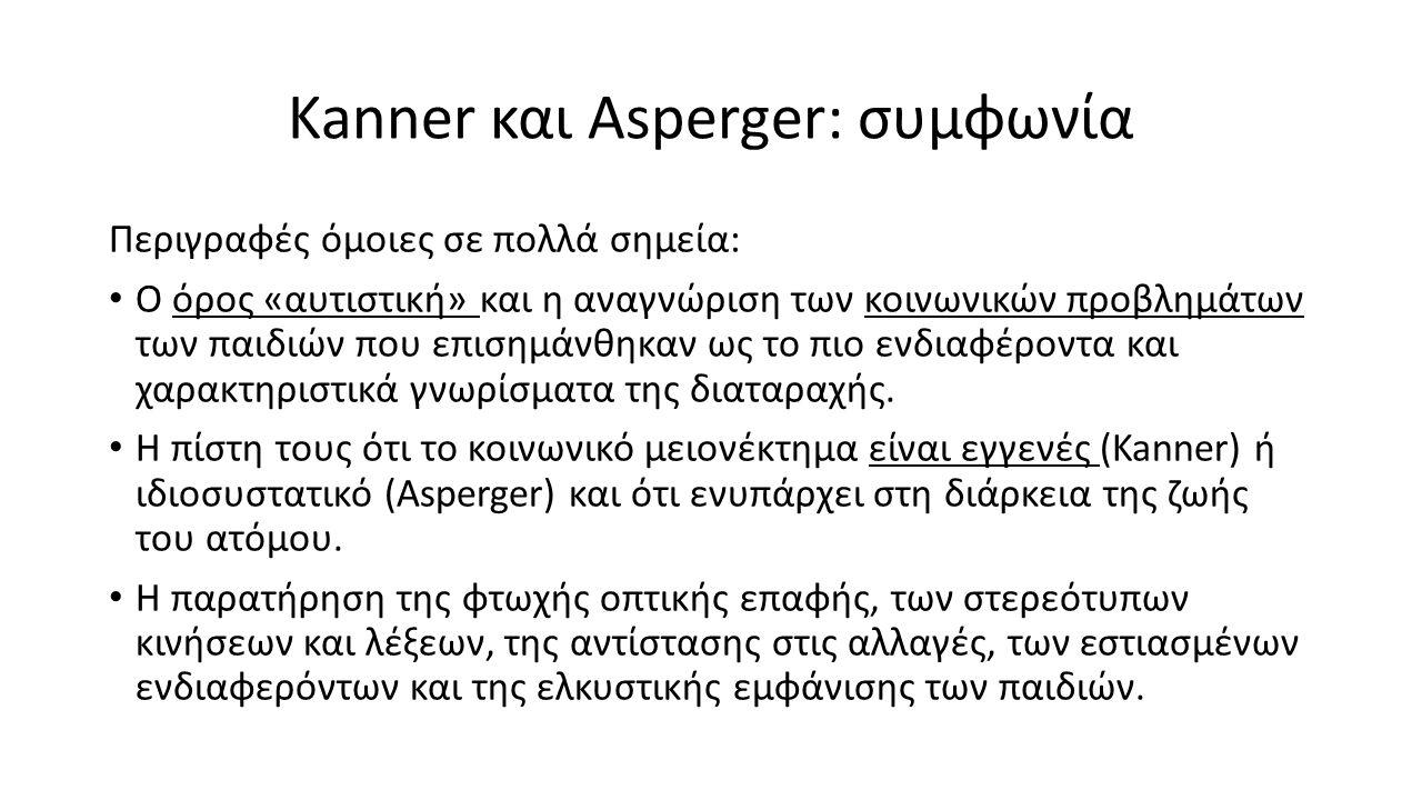 Kanner και Asperger: συμφωνία
