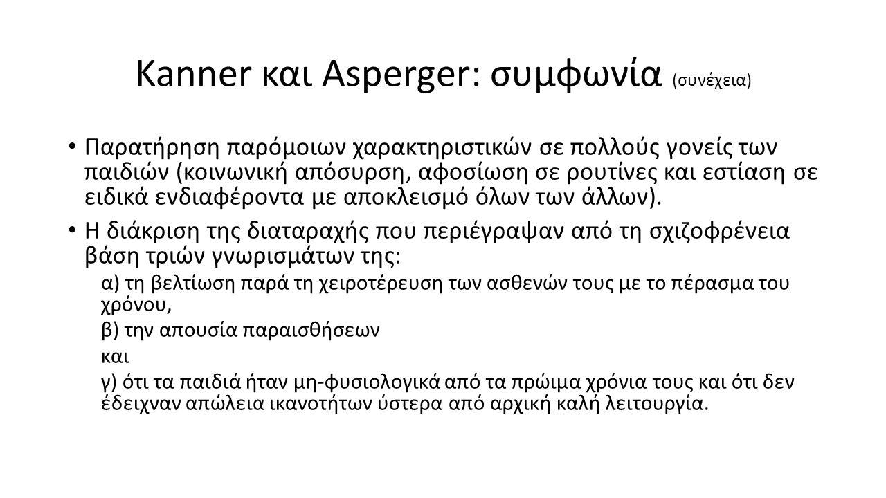 Kanner και Asperger: συμφωνία (συνέχεια)