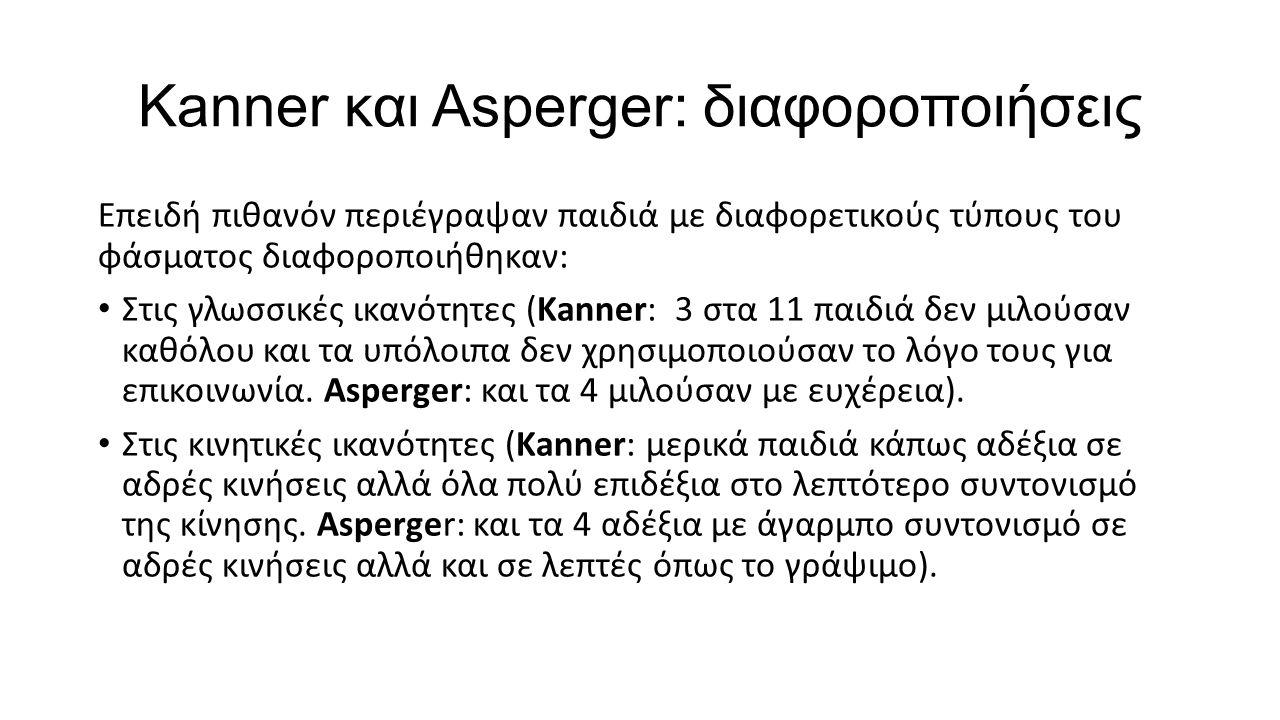 Kanner και Asperger: διαφοροποιήσεις