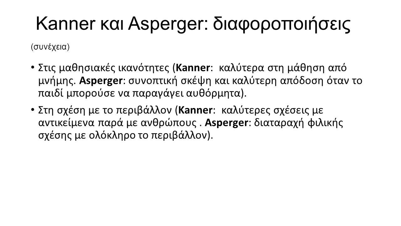 Kanner και Asperger: διαφοροποιήσεις (συνέχεια)