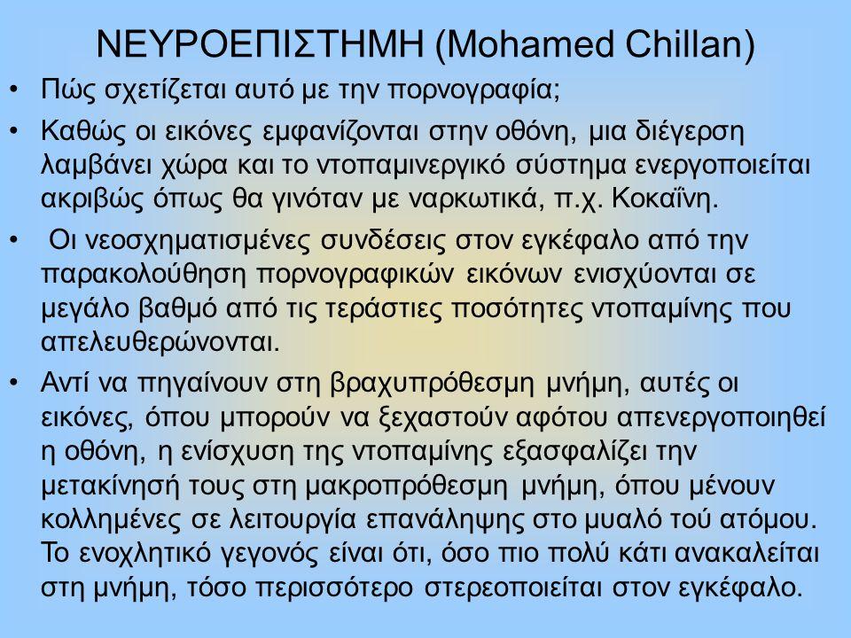 ΝΕΥΡΟΕΠΙΣΤΗΜΗ (Mohamed Chillan)